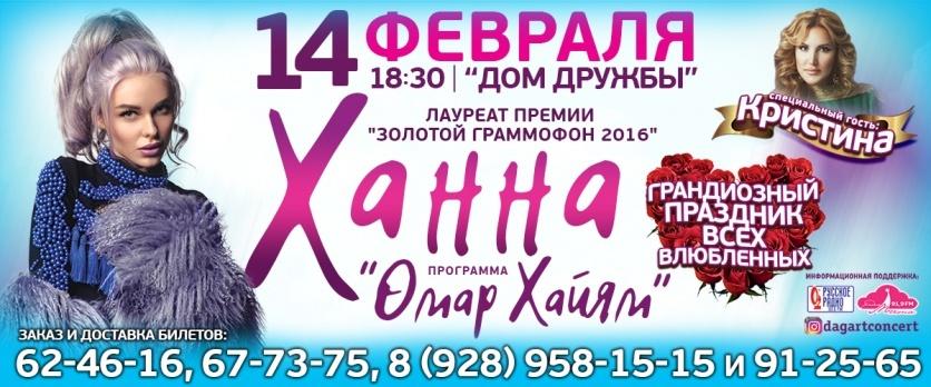 Афиша концертов в махачкале на 2016 год афиша кино в копейске в славе афиша